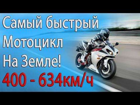Самый быстрый мотоцикл на земле! Мировой рекорд скорости на мотоцикле!