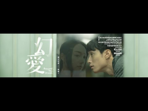 香港年度話題電影《幻愛》。10/15(四)愛我還是她?