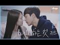 [우리가 하는 연애] #3 너와 하는 첫 키스