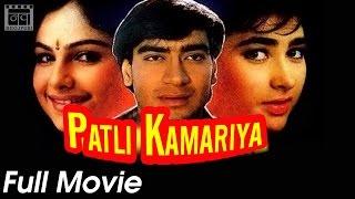 पतली कमरिया  Patli Kamariya | Superhit Bhojpuri Full Movie | Ajay Devgan, Karishma Kapoor