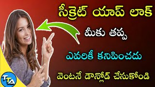 Awesome Secret Screen & App Lock for android ! 2017 || By Telugu Tech Adda
