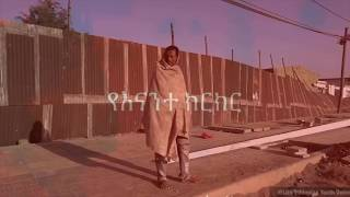 Nhatty Man - እመነኝ (Emenegne) (Lyrics)