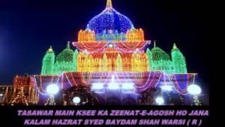 Tasawar Main Ksee Ka Zeenat-e-Aagoosh ho jana ( Qawali By Badar Ali & Hamnawa )