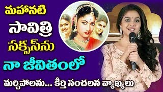 Keerthy Suresh Cute Speech At Mahanati Success Meet