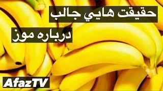 حقایقی جالب درباره میوه موز