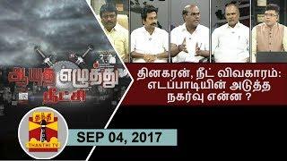 (04/09/2017) Ayutha Ezhuthu Neetchi | Dinakaran, NEET Issue : What will be the next move of TN CM..?