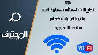 الحلقة 39 : 5 تطبيقات لكشف كلمة السر واي فاي باستخدام هاتفك الاندرويد