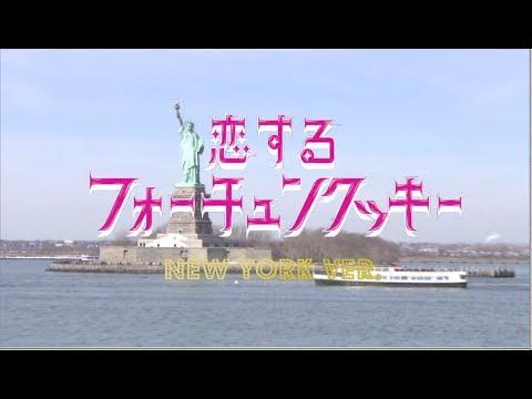 恋するフォーチュンクッキー ニューヨーク Ver. / AKB48[公式]