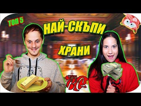 ТОП 5 НАЙ-СКЪПИ ХРАНИ