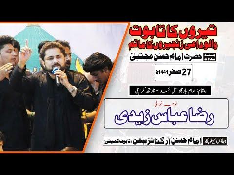 Noha | Raza Abbas Zaidi | Teeron Ka Taboot - 27th Safar 1441/2019 - Imam Bargah AleyMohammed