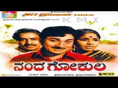 Nanda Gokula | Full Kannada Movie | Free Online Movies | Dr Rajkumar | Jayanthi