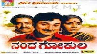 Nanda Gokula | Full Kannada Free Online Movies | Dr Rajkumar, Jayanthi.