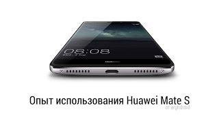 Huawei Mate S - Опыт использования