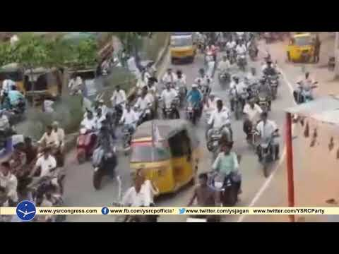 YSRCP members protest bike rally for party strengthen : ysrcp ex-mla kethi reddy