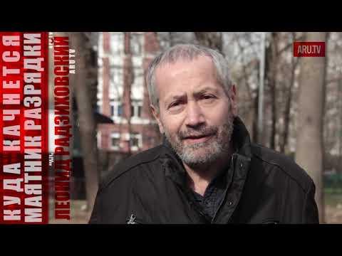 КРИЗИС ЧЕТВЕРТОГО СРОКА ПУТИНА / Леонид Радзиховский