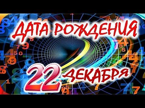 ДАТА РОЖДЕНИЯ 22 ДЕКАБРЯ🍭СУДЬБА, ХАРАКТЕР и ЗДОРОВЬЕ ТАЙНА ДНЯ РОЖДЕНИЯ