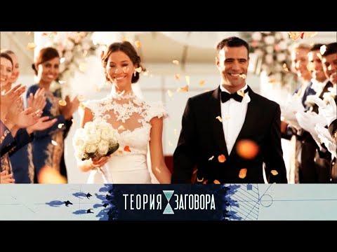 Теория заговора - Что есть, чтобы выйти замуж. Выпуск от12.11.2017