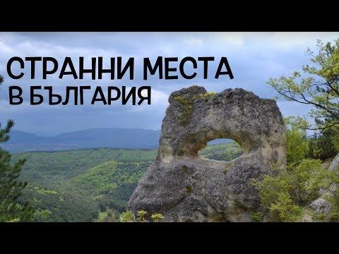 ТОП 10 СТРАННИ МЕСТА В БЪЛГАРИЯ, ЗА КОИТО НЕ СТЕ ЧУВАЛИ