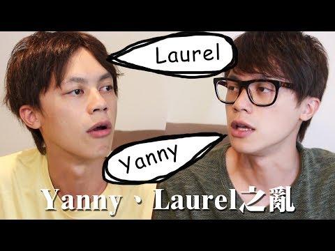 HowFun / Yanny、Laurel之亂