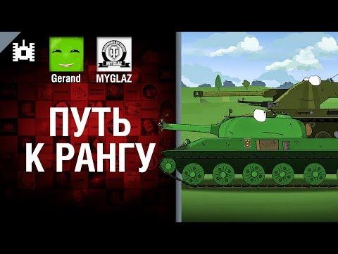 Путь к рангу - мультфильм от Gerand и MYGLAZ [World of Tanks]
