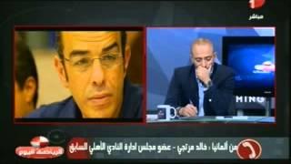 خالد مرتجي: الاهلي هيداوي اخفاقات الكورة المصرية