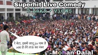 कॉलेज में छोरे - छोरियां का पूरा मनोरंजन || Live Stage Comedy By Mohan Dalal ||