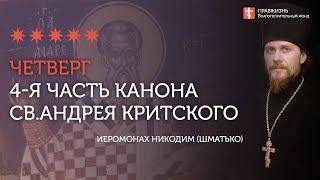 4-я часть. Покаянный канон Андрея Критского. Четверг первой седмицы Великого Поста