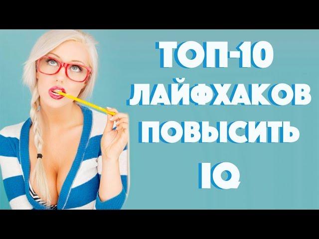 ПРОКАЧАЙ СВОЙ IQ