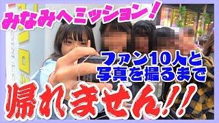 かいくんミッション#1 ファンサを磨いてきてください!10人と写真撮るまで帰れません!!