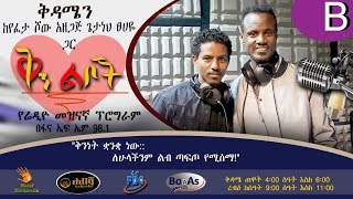 Qin Leboch Radio Program EP 11 With Feta Show Director Getaneh Tsehay /B