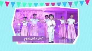 Children Song in arabic ( saudi children )