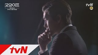 Trailer The Good Wife