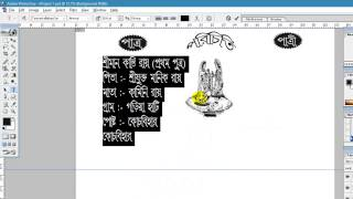 How to Design a wedding Invitation Card in Adobe Photoshop - Bengali