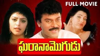 Mogudu - Gharana Mogudu Full Length Telugu Movie || DVD Rip