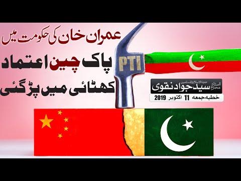 Imran Khan Hukumat mai Pak-China Aitamaad Khatayi mai | Ustad e Mohtaram Syed Jawad Naqvi
