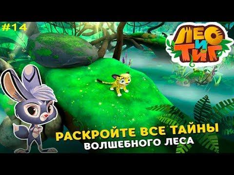 ЛЕО и ТИГ #14 Весеннее Приключение с ВИЛЛИ и Полозом Игровое Видео как Мультик Let's Play