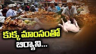Dog Meat Biryani Served in Chennai Roadside Canteens | Dog Biryani Sales in Chennai | NTV