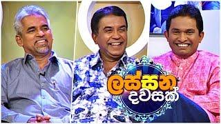 Lassana Dawasak | Sirasa TV with Buddhika Wickramadara | 11th June 2019 | EP 151