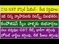 23rd GST council meeting updates, GOOD NEWS to tax payers(Regular, Composition) and consumers