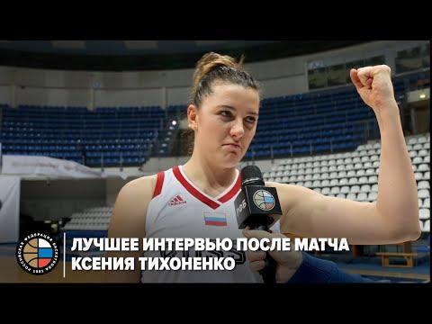 Лучшее интервью после матча / Ксения Тихоненко