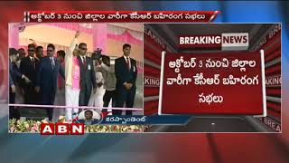 Early Polls | TRS to kick off poll campaign from october 3 | Full schedule