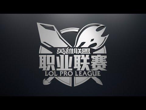 LPL Spring Playoffs Finals