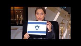بسمة وهبة تمزق علم إسرائيل على الهواء تحيا القدس عربية