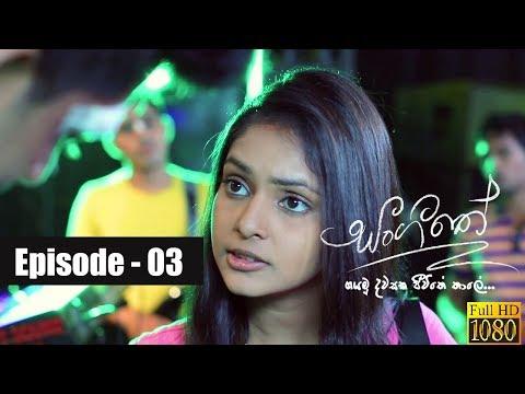 Sangeethe   Episode 03 13th February 2019