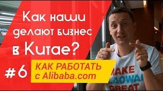 Бизнес в Китае. Первая большая сделка Easy china business. Как начать работать с Alibaba?