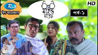 Mind Lotif   EP 01   Chanchal   Babu   Happy   Eid Serial Drama   Rtv