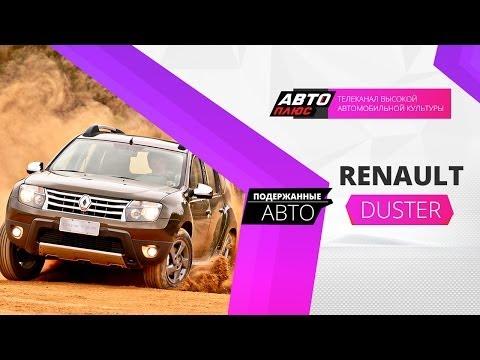 Подержанные авто - Renault Duster 2011