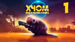 XCOM Long War с Майкером 1 часть (Ветеран Терминатор)
