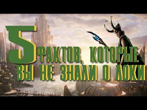 5 фактов, которые вы не знали о Локи