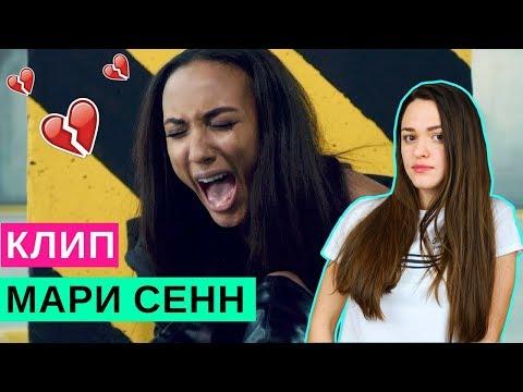 МАРИ СЕНН - ДЖИНСОВАЯ КУРТКА | РЕАКЦИЯ НА КЛИП МАРИ СЕНН